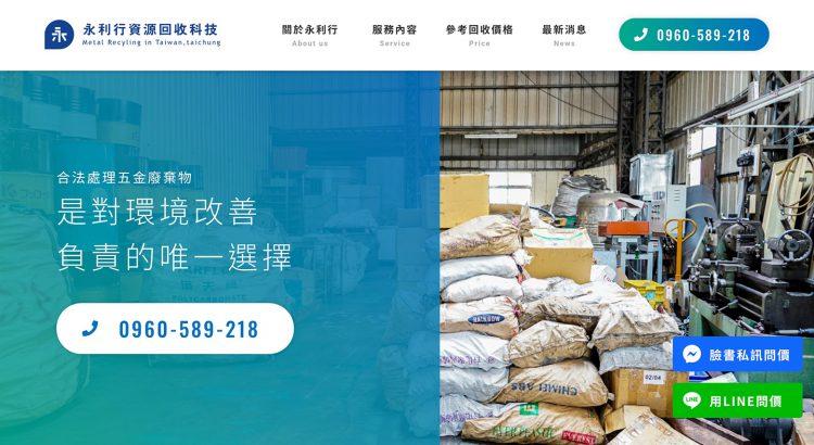 永利行資源回收科技有限公司